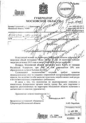 Обращение Воробьева к Путину